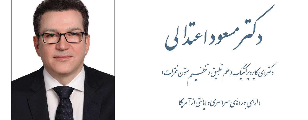 بیوگرافی دکتر مسعود اعتدالی