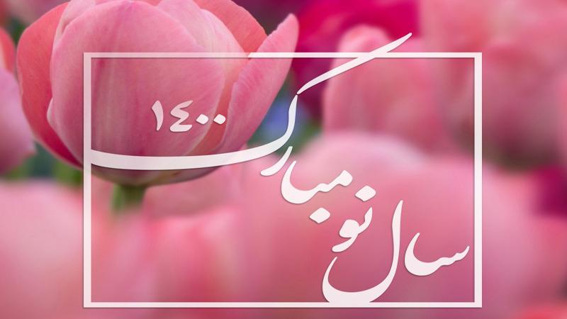 سال نو مبارک | متخصص کایروپراکتیک اصفهان