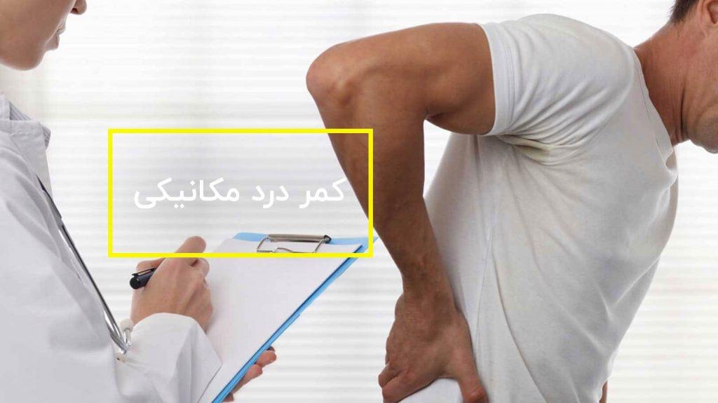 علائم و درمان کمردرد مکانیکی | بهترین متخصص کایروپراکتیک
